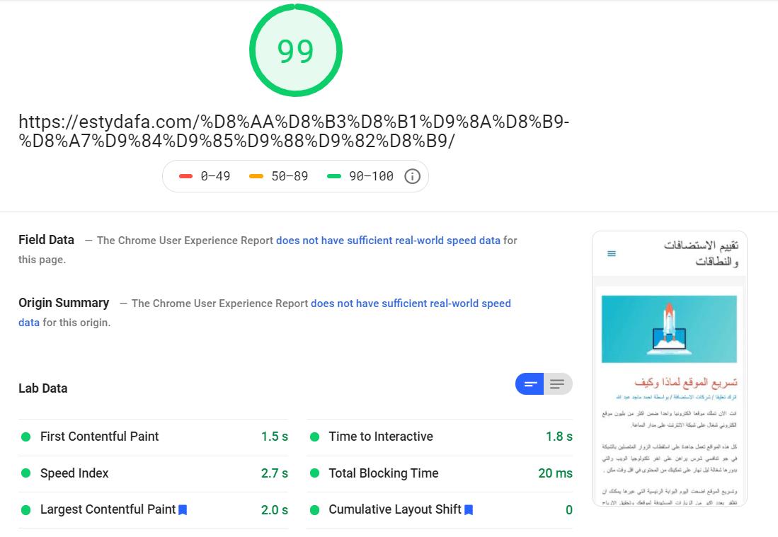 تسريع الموقع غوغل